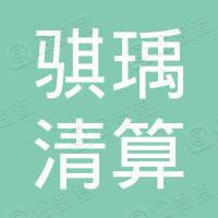 天津市骐瑀清算事务有限公司
