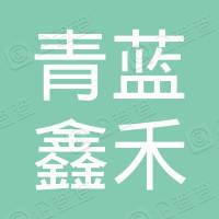 南宁青蓝鑫禾投资管理中心(有限合伙)