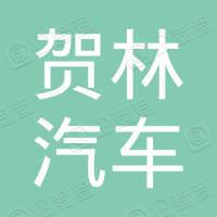 亳州市贺林汽车服务有限公司