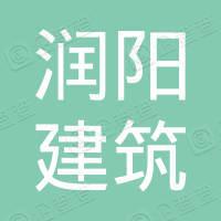 安徽润阳建筑装潢工程有限公司