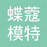重庆蝶蔻模特经纪有限公司