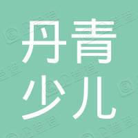 蒙城县丹青少儿教育信息咨询有限公司