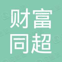 湖南财富同超创业投资有限公司