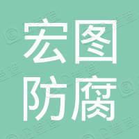 河北长白宏图防腐设备有限公司