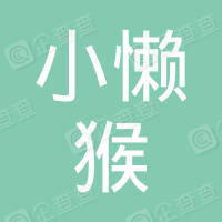 浙江小懒猴母婴用品有限公司