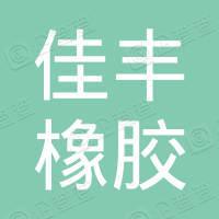 玉田县佳丰橡胶制品有限公司