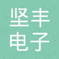深圳市坚丰电子股份有限公司