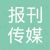黑龙江报刊传媒集团有限公司