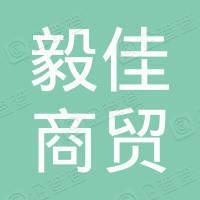 蒙城县毅佳商贸有限公司