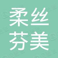 广州柔丝芬美化妆品商行