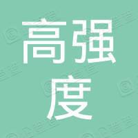 上海高强度螺栓厂有限公司