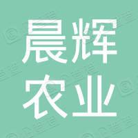 汤原县晨辉农业生产资料销售中心
