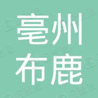 亳州市布鹿电子商务有限公司