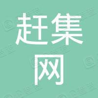 赶集网(天津)科技有限公司