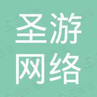 杭州圣游网络科技有限公司