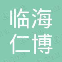 临海市仁博泡沫塑料厂