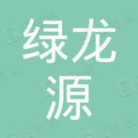 天津绿龙源化工产品有限公司