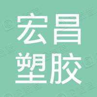 台州市黄岩宏昌塑胶有限公司