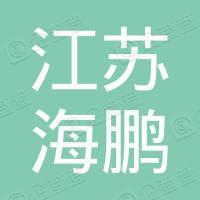 江苏海鹏二手车交易市场有限公司