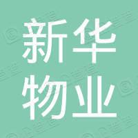 镇江新华物业管理有限公司