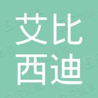 萍乡艾比西迪科技有限公司