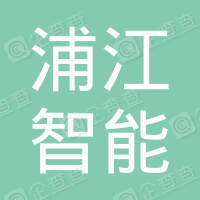 上海浦江智能卡系统有限公司