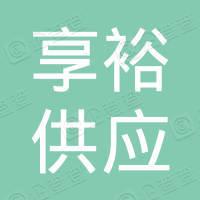 深圳市享裕供应链有限公司