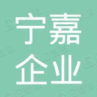 江西宁嘉建设工程有限公司