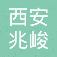 西安兆峻资产管理有限公司