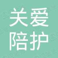 丽江关爱陪护服务有限公司