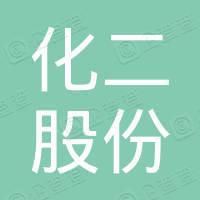 北京化二股份有限公司