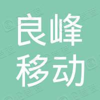 郑州良峰移动板房有限公司