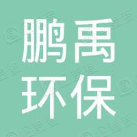 黑龙江鹏禹环保设备制作安装有限公司