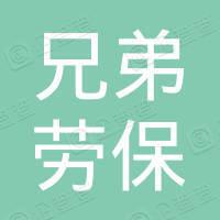 深圳市兄弟劳保布料有限公司