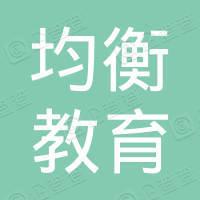 利辛县均衡教育培训有限公司