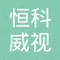 深圳市恒科威视科技有限公司