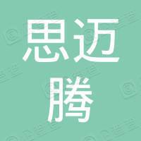 北京思迈腾文化娱乐发展有限公司