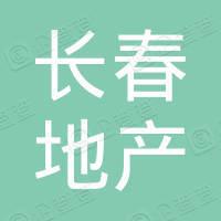 唐山长春房地产开发有限公司