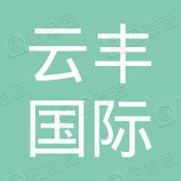 云丰国际物流(上海)有限公司