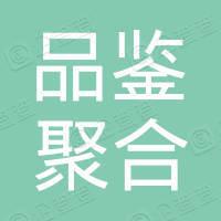 北京品鉴聚合管理咨询中心(有限合伙)