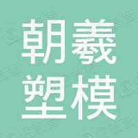 浙江朝羲塑模有限公司