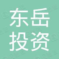 北京东岳投资集团有限公司