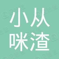 云南小从咪渣文化传播有限公司