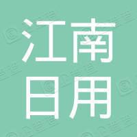 台州市椒江江南日用塑料制品厂