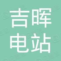 哈尔滨吉晖电站设备配件有限公司