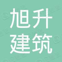 江西省旭升建筑劳务有限公司