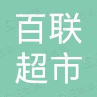 浙江百联超市有限公司诸暨草塔天元路学伴店