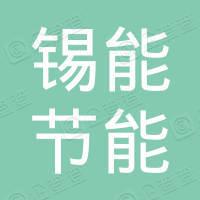 湖南锡能节能环保科技有限公司