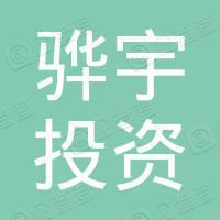 杭州骅宇投资管理合伙企业(有限合伙)
