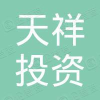 云浮市天祥投资有限公司